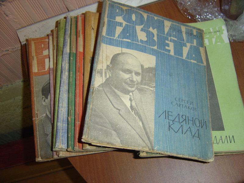 Продам Роман газета