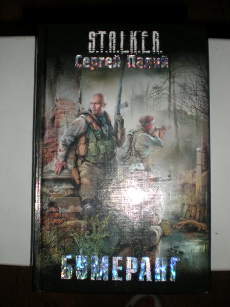 Продам Книги Сталкер