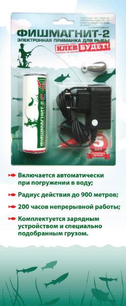 Продам Электронная приманка для рыб Фишмагнит-2