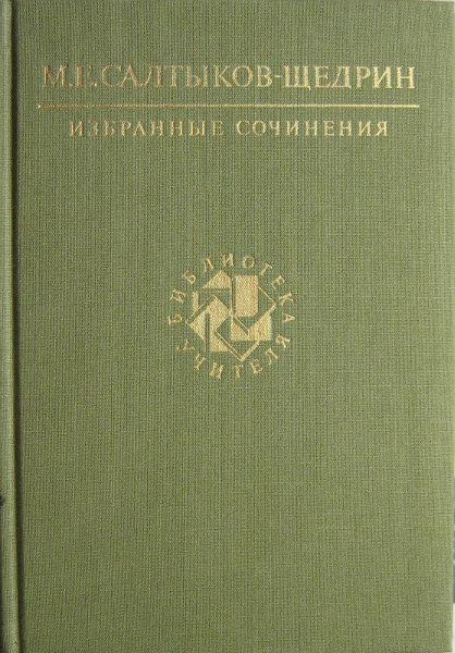 Продам Салтыков-Щедрин. Избранные сочинения