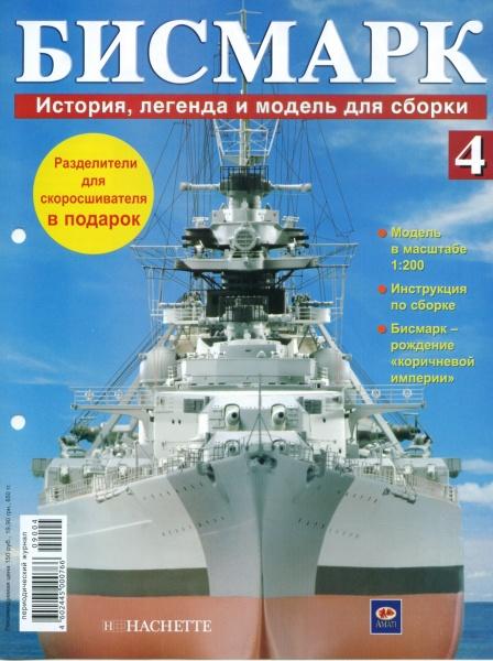Продам Журнал Бисмарк 140 выпусков.