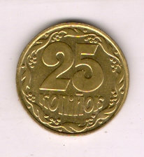 Продам 25 копеек 1992 года Украина