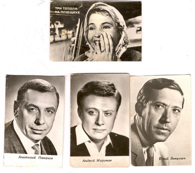 Продам старые фото актеров