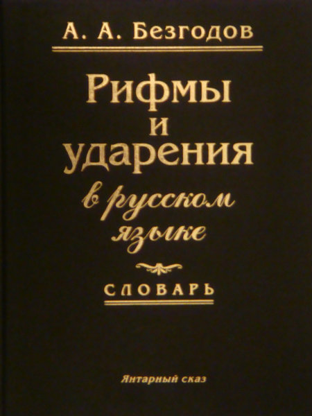 Продам Словарь