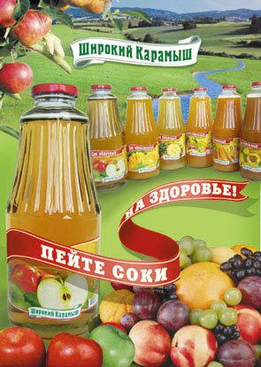 Продам Соки, нектары и лимонады.