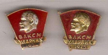 """Продам значки """"Ударник 1974, 1975 гг.&quot"""