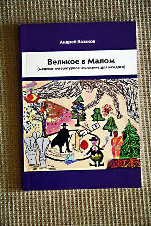 """Продам Книга """"Великое в Малом"""""""