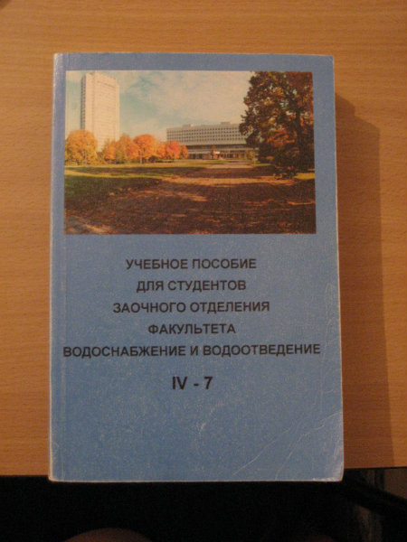 Продам Книги для студентов МГСУ заочники