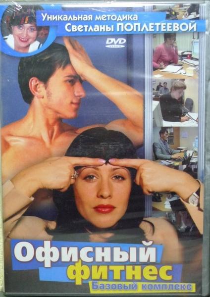 Продам Видеофильм «Офисный фитнес».