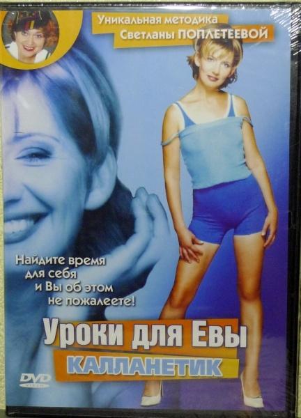 Продам Видеофильм «Уроки для Евы».