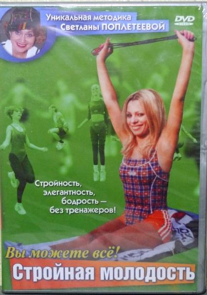 Продам Видеофильм «Стройная молодость».