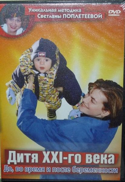 Продам Видеофильм «Дитя 21 века».