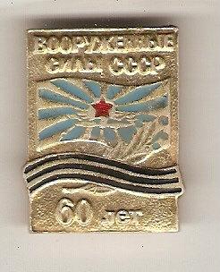Продам значек вооруженные силы СССР 60 лет
