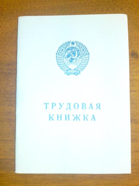 Продам Трудовая книжка