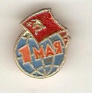 Продам значок 1 Мая СССР