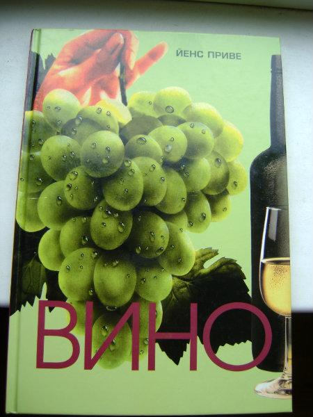 Продам Книга «Вино». Автор - Йенс Приве
