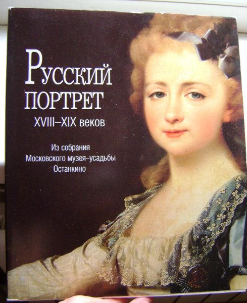 Продам Альбом «Русский портрет XVIII–XIX веков»