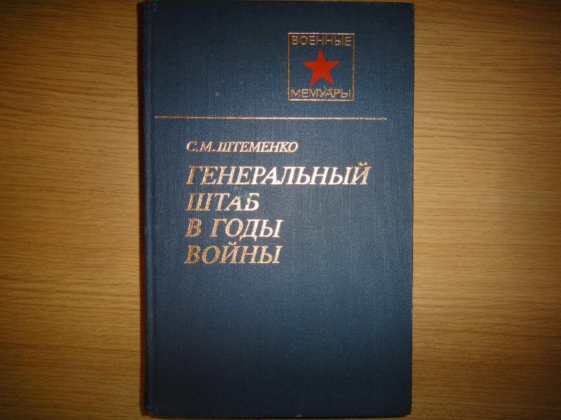 """Продам С.М.Штеменко """"Генштаб в годы войны&"""