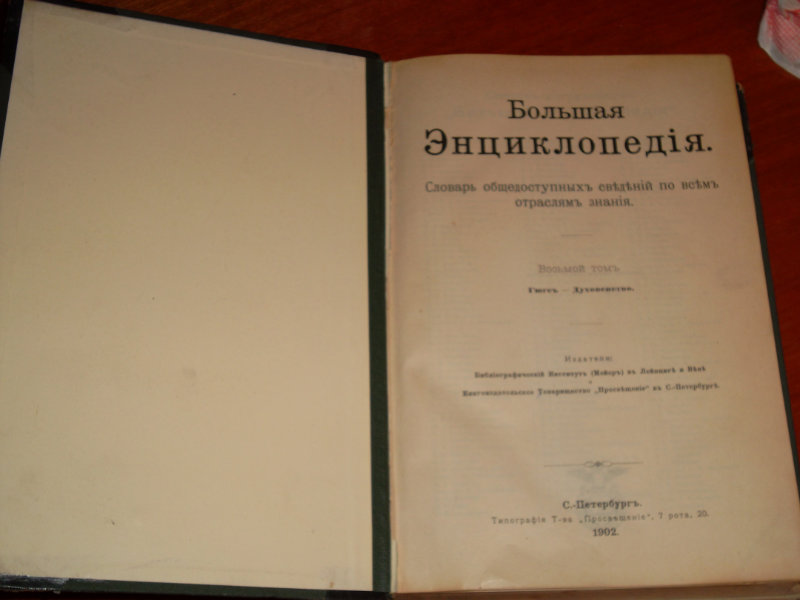 Продам Большая энциклопедия 1902 года