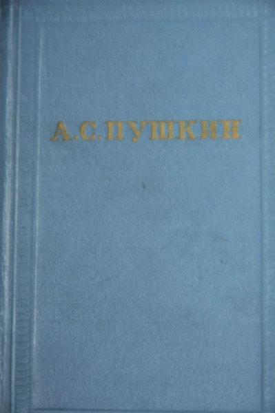 Продам Пушкин.Собрание сочинений