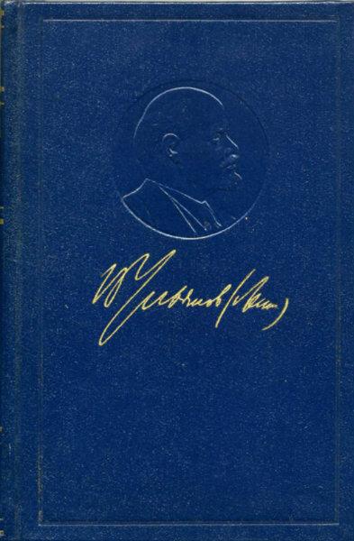Продам Полное собрание сочинений Ленина