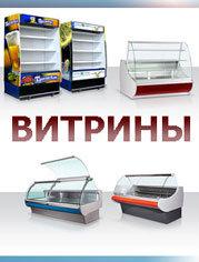 Куплю: холодильное оборудование