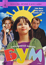 Продам: Бум/La boum 1980