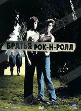 Продам: Братья Рок-н-Ролл/Brothers of the Head