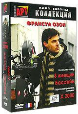 Продам: Коллекция Франсуа Озона. Том 2 (3 DVD)