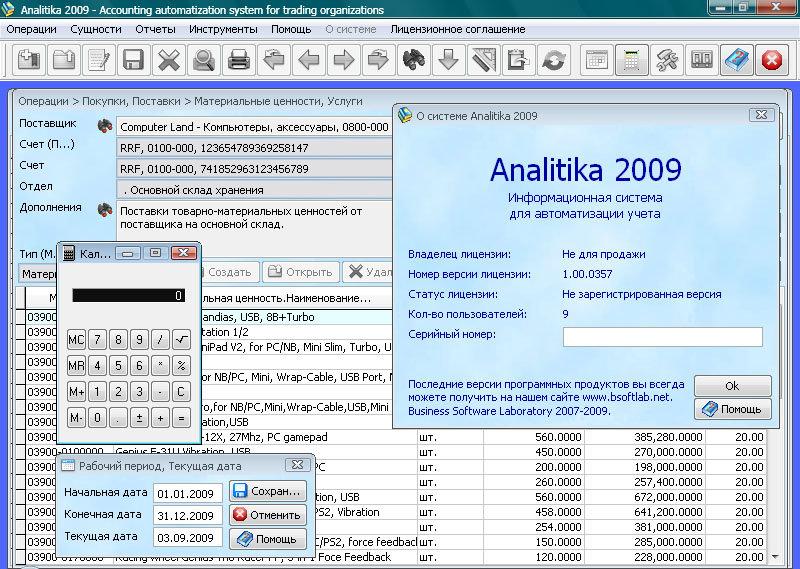 Отдам даром: Analitika 2009 учет в торговле