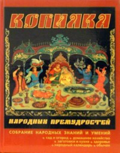 Продам: Копилка народных премудростей