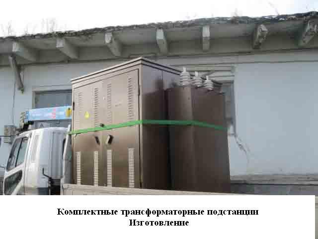 Продам: Трансформаторные подстанции