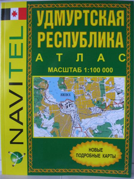 Продам: Атлас Удмуртии километровка