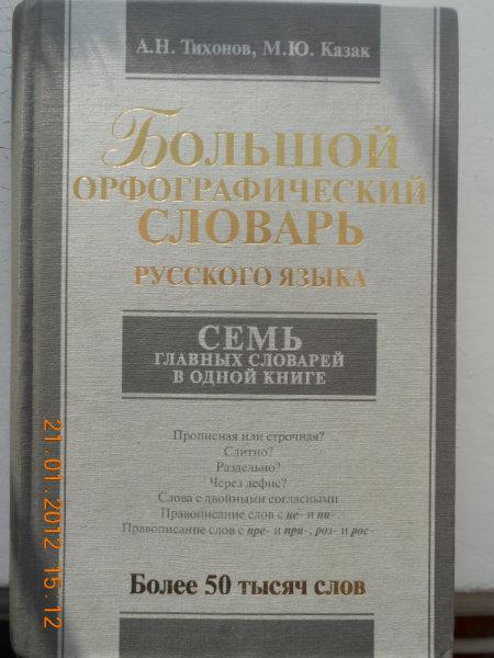 Продам Большой орфографический словарь русского