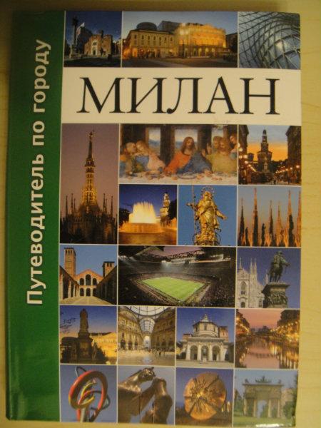 Продам Путеводитель по Милан