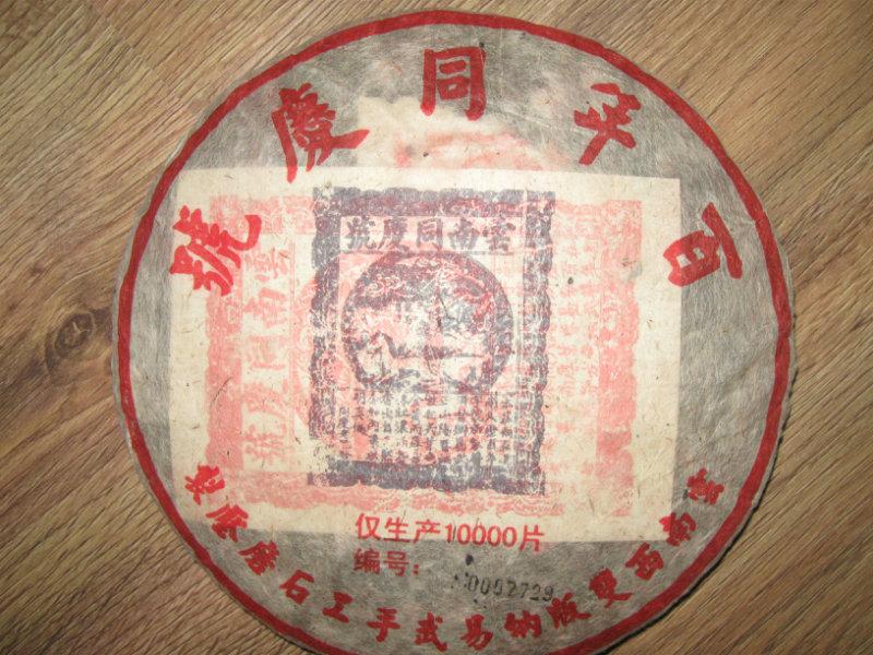 Продам: Чай Пуэр 10 лет