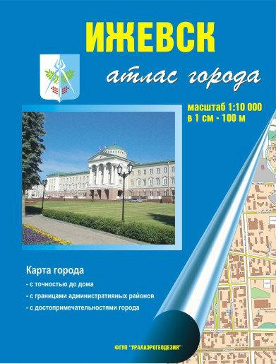 Продам Атлас города Ижевск 1:10 000