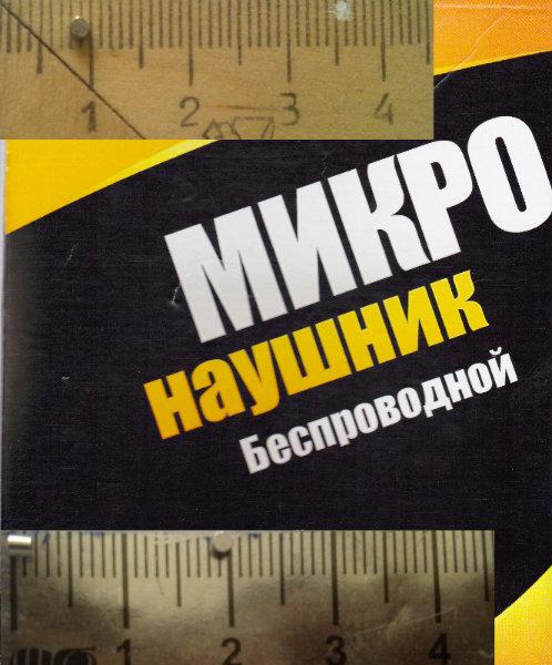 """Продам МИКРОНАУШНИКИ """"МАГНИТ"""" в Хабар"""