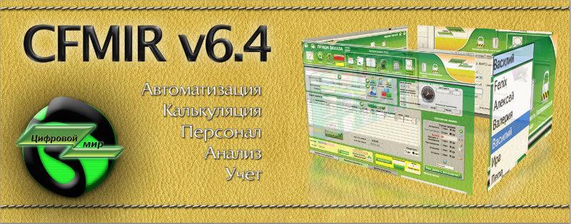 Продам Автоматизации полиграфии РА СFMIR v6.5