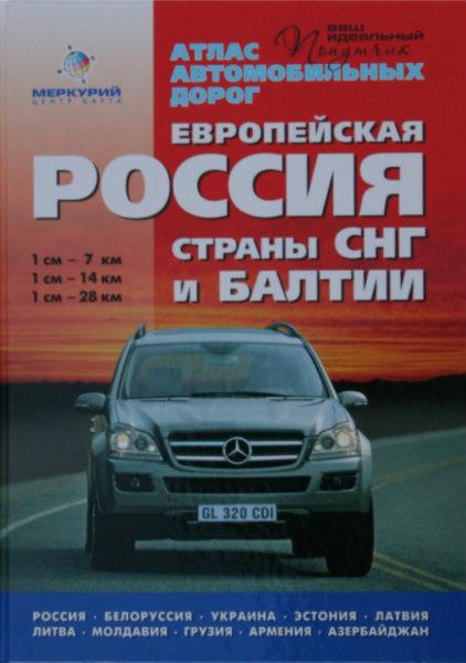Продам Атлас автодорог Россия стран СНГ иБалтии
