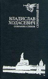 Продам Владислав Ходасевич. Собрание стихов