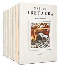 Продам Марина Цветаева. Собрание сочинений