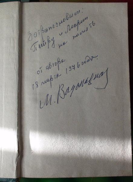 Продам 1976г.автограф М.Водопьянова