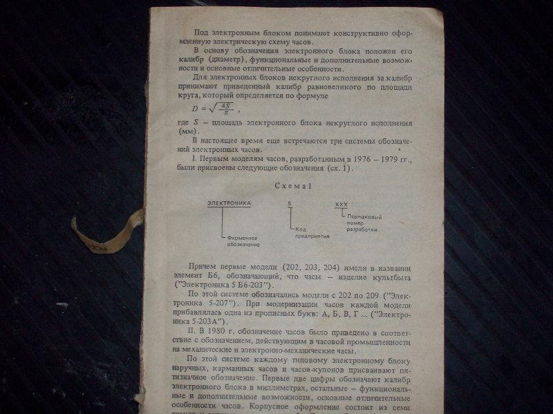 Продам: Учебник по ремонту часов