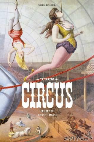 Продам Noel Daniel The Circus 1870-1950