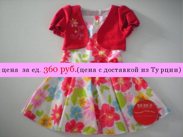 Продам Детскую одежду оптом