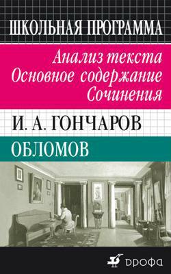 """Продам Книги серии """"Школьная программа&amp"""