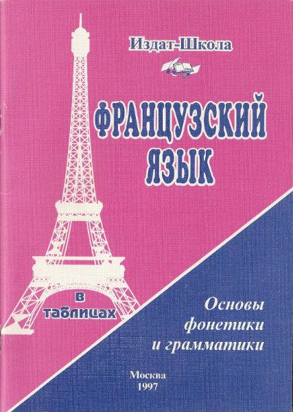 Продам Французский язык, изд. Издат-Школа
