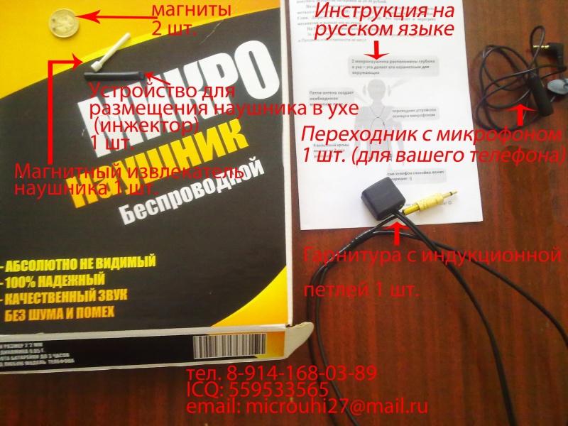 """Продам: Микронаушик """"магни""""(новая разр"""