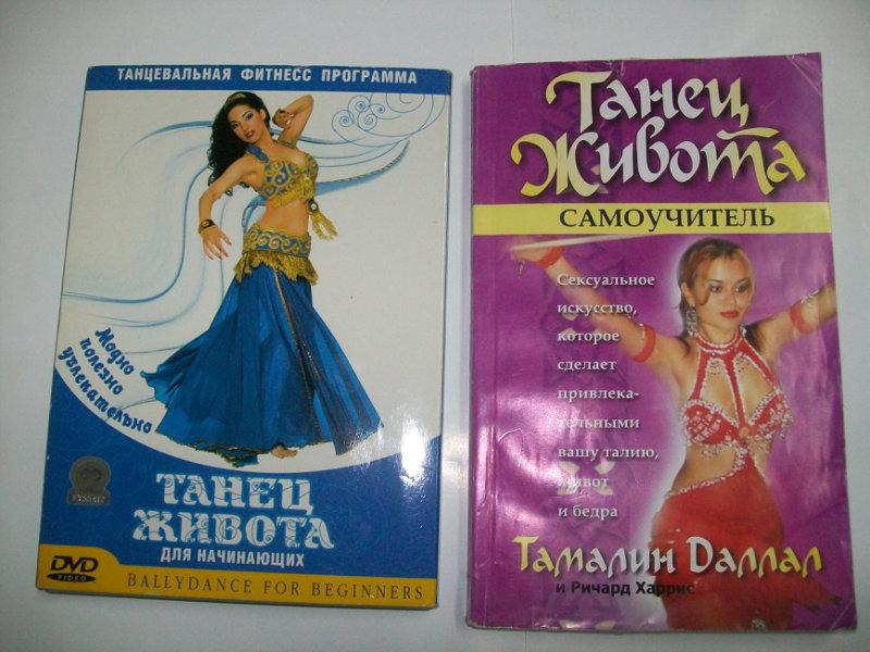 Продам: CD  диски ,танцы живота. Для начинающих.